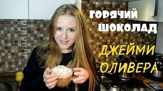 Jamie Oliver Hot Chocolate / Горячий шоколад от ДЖЕЙМИ ОЛИВЕРА / Коллаборация / Anna Belobrova