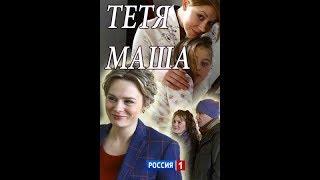 Тётя Маша 2, 3, 4, 5 серия дата выхода