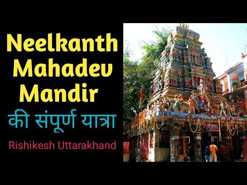 Neelkanth Mahadev Mandir | Sampurn yatra | Rishikesh Uttarakhand