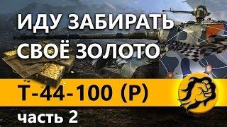 T-44-100 (Р) - ИДУ ЗАБИРАТЬ СВОЁ ЗОЛОТО НА ВЫЗОВЕ