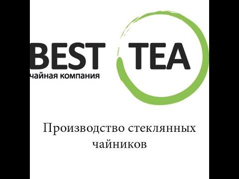 Производство стеклянных чайников