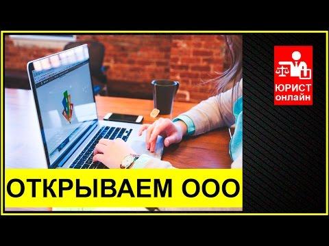 Регистрация #ООО самостоятельно