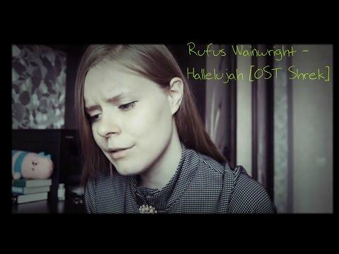 Rufus Wainwright - Hallelujah [OST Shrek] Cover by Kira