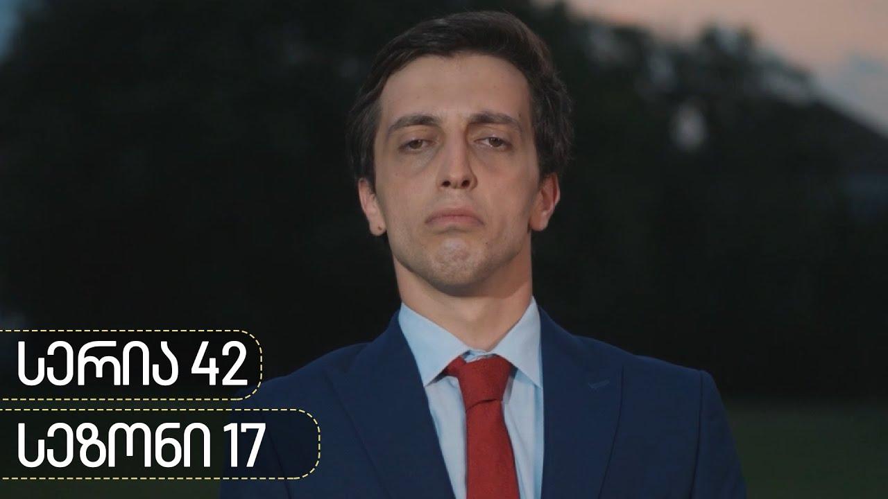 Chemi colis daqalebi - seria 42 season 17