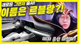 [모카] 현대차 새 그랜저 트림 내놨다! 르블랑?...기아 K8과 한판 붙는 이유!