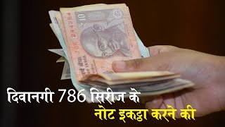 Varanasi's boy collected 786 notes with serial number 786