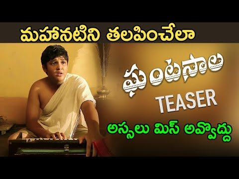 Download Ghantasala Movie Teaser 2018 - Latest Telugu Movie 2018 - Krishna Chaitanya, Mrudhula HD Video