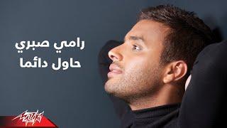 اغاني حصرية Hawel Dayman - Ramy Sabry | حاول دايماً - رامى صبرى تحميل MP3