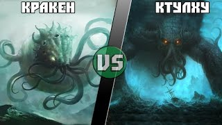 Кракен vs Ктулху / Kraken (Pirates Of The Caribbean) vs Cthulhu (Lovecraft) - Кто кого? [bezdarno]
