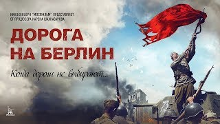 The road to Berlin (military, dir. Sergei Popov, 2015)