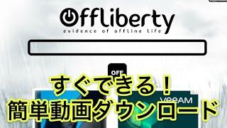 iPhone版offlibertyを使った動画ダウンロード