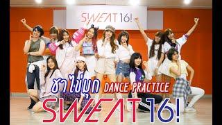 "SWEAT16! ""Bubble Tea (ชาไข่มุก)"" (Dance Practice)"