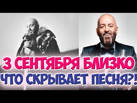 СЕКРЕТ ПЕСНИ МИХАИЛА ШУФУТИНСКОГО 3 СЕНТЯБРЯ, ДЕНЬ КОГДА ГОРЯТ КОСТРЫ РЯБИН