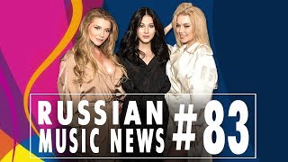 #83 10 НОВЫХ ПЕСЕН 2018 - Горячие музыкальные новинки недели