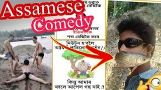 Comedy😎 Assamese Memes Video || Assamese Comedy || TRBA ENTERTAINMENT