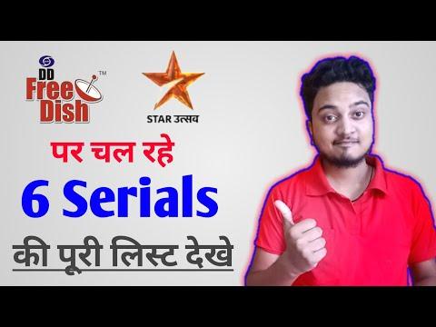 Star Utsav पर चल रहे 6 Serials की पूरी लिस्ट देखे | Star Utsav on DD Free Dish