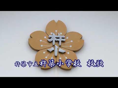 杵築小学校校歌 城下町の伝統伝える
