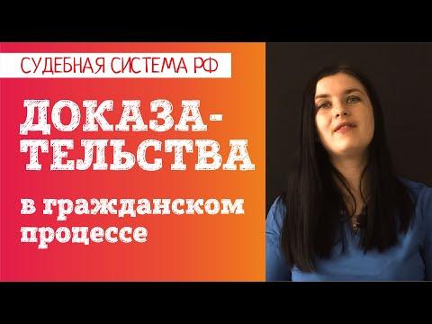 Как собирать доказательства по гражданскому делу. Советы адвоката Клоповой И.А.