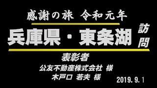 021 会長の「全国縦断感謝の旅‼」兵庫県・東条湖訪問 Go!Go!NBC!