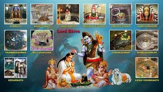 जानिए भगवान शिव के 12 ज्योतिर्लिंग कहाँ- कहाँ हैं 12 Jyotirlinga of Lord Shiva - Download this Video in MP3, M4A, WEBM, MP4, 3GP
