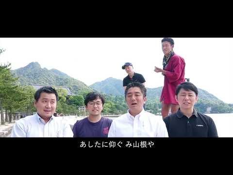 ふるさと宮島へのエール 〜宮島小学校 校歌〜
