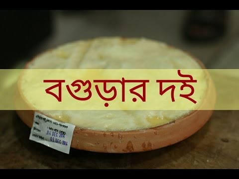 বগুড়ার দই  - Yogurt of Bogra