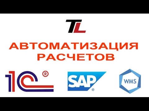 Интеграция TruckLoader с 1С, SAP, WMS (www.TLrun.com)