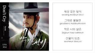 지나 G.NA -「DON'T CRY」 [밤을 걷는 선비/Scholar Who Walks the Night OST - PART.4] [LYRICS 가사:KOREAN/ROM]