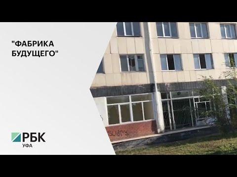"""В здании бывшей гостиницы """"Сибай"""" разместится бизнес-центр Зауралья """"Фабрика будущего"""""""