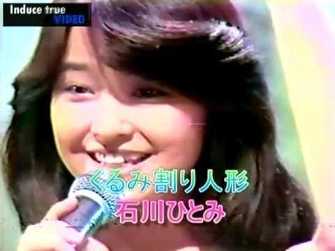 02♪ くるみ割り人形 1978年 ☆石川ひとみ☆