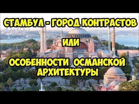Стамбул - город контрастов или особенности Османской архитектуры.