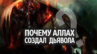 Почему Аллах создал Дьявола?  (Армия Сатаны, часть 1)