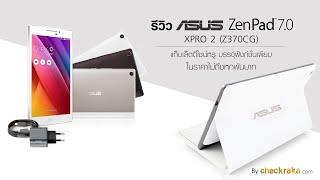 รีวิว ASUS ZenPad 7.0 (Z370CG) แท็บเล็ต 7 นิ้ว ฟีเจอร์จัดเต็มในราคาไม่ถึงหกพันบาท