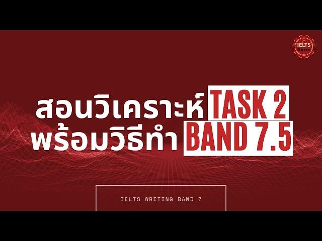 สอนวิเคราะห์ IELTS Writing Task 2 พร้อมวิธีทำ Band 7.5