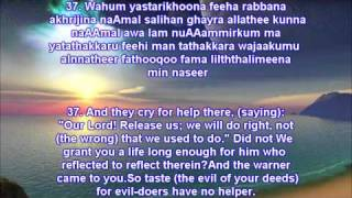 Beautiful Recitation Surah Luqman with Transliteration and