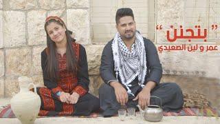 عمر و لين الصعيدي - بتجنن Omar & Leen AlSaidie - Betjannen