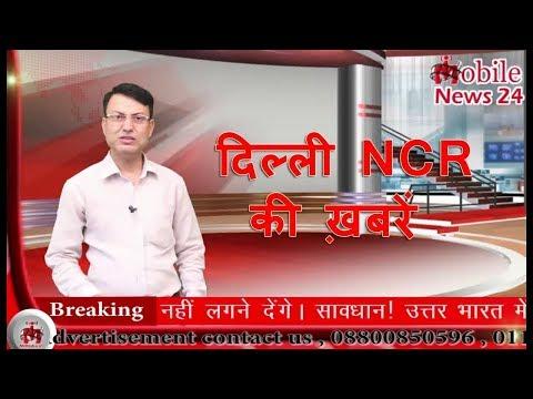 दिल्ली एनसीआर की सथानीय ख़बरें | Delhi Ncr news | Local news | aaj ka news | Delhi speed news