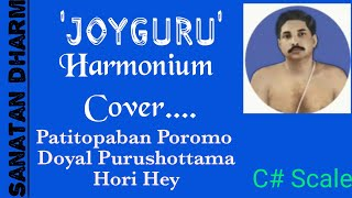 Patitopaban Poromo (With Lyrics) Doyal Purushottama Hori