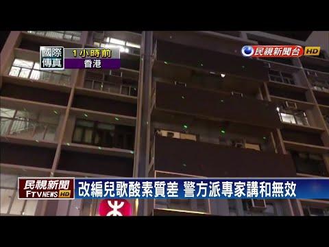 831咎責 港人連日包圍旺角警署-民視新聞