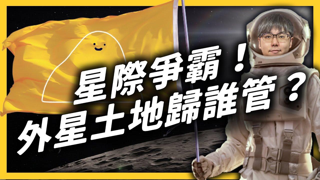 征服宇宙要成真?!太空科技越來越成熟,其他星球的土地是先佔先贏嗎?《 七七科學探索 》EP016|志祺七七