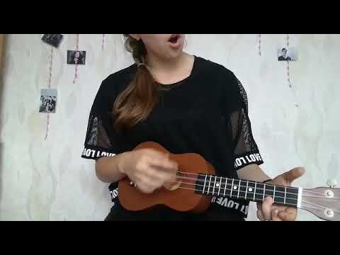 МИМО ВСЕЛЕННОЙ - Подоконник(ukulele cover)