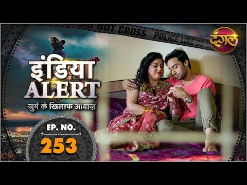 India Alert || New Episode 248 || Majboor Bahu ( मजबूर बहु