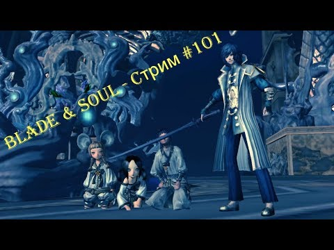 Blade & Soul - Cтрим #101