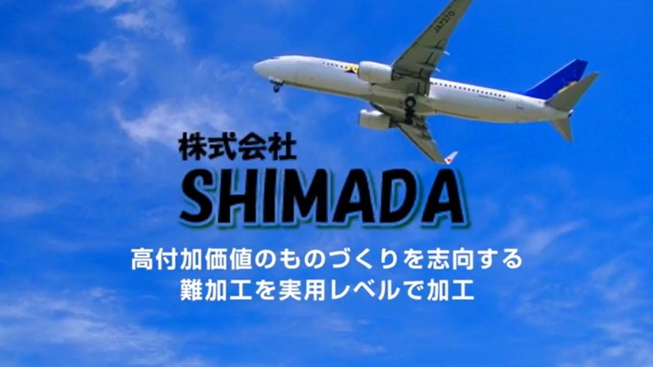 株式会社SHIMADA