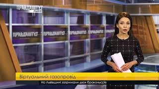 Правда тижня на ПравдаТУТ Львів за 01.04.2018