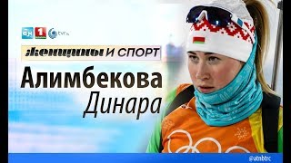 Динара Алимбекова. Женщины и спорт