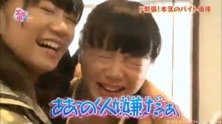 私立恵比寿中学/エビ中++(たすたす) よりぬき 11話〜20話 中山莉子編