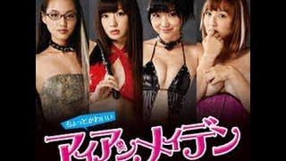 映画『ちょっとかわいいアイアンメイデン』木嶋のりこ、ファン男性に公開むち打ち!