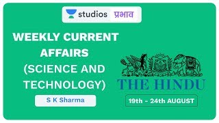 L33: Weekly Current Affairs (19th - 24th Aug) I Science & Technology (UPSC CSE - Hindi) I S K Sharma