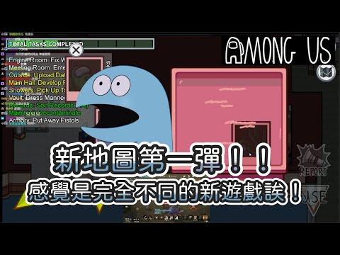 新地圖初體驗 Feat. 小舞 阿土 吉祥 殺梗 Zonda 豆豆 丫布丁丁 小鵲兒 呵呵